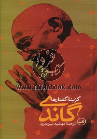 گزینه گفتارهای گاندی