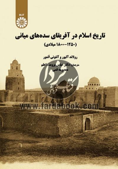 تاریخ اسلام در آفریقای سده های میانی (1250 ـ 1800 میلادی ) 2016