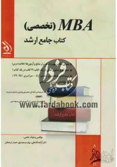 MBA (تخصصی) کتاب جامع ارشد