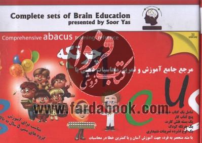 مرجع جامع آموزش و تمرین محاسبات ذهنی با چرتکه