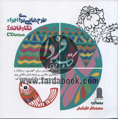 طرح هایی برای اجرا نگارخانه ها همراه با cd