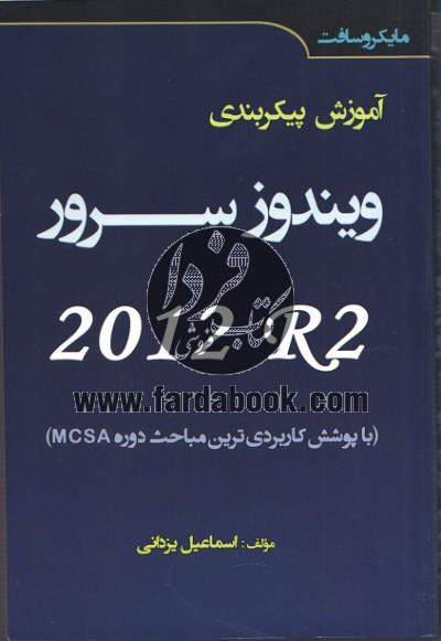 آموزش پیکربندی ویندوز سرور 2012 R2