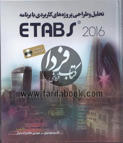 تحلیل و طراحی پروژه های کاربردی با برنامه etabs2016