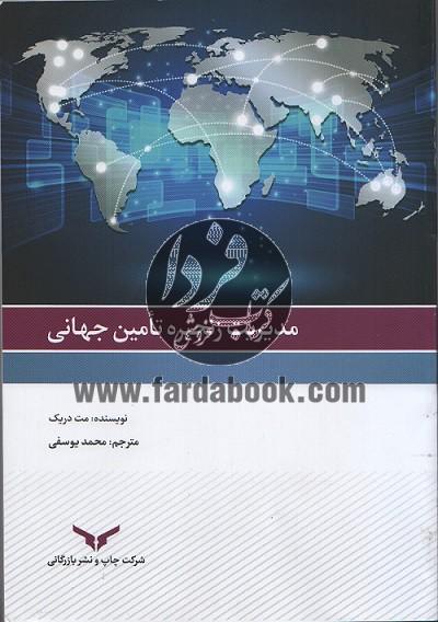 مدیریت زنجیره تامین جهانی