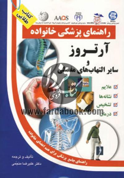 راهنمای پزشکی خانواده (آرتروز و سایر التهاب های مفصلی)