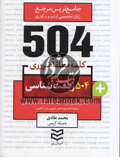جامع ترین مرجع زبان تخصصی ارشد و دکتری 504 زیست شناسی