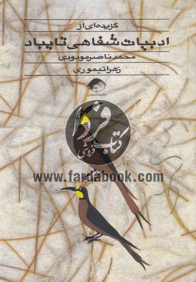 گزیدهای از ادبیات شفاهی تایباد