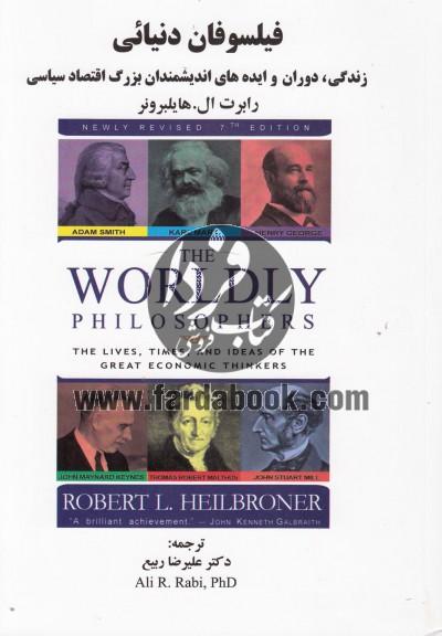 فیلسوفان دنیایی