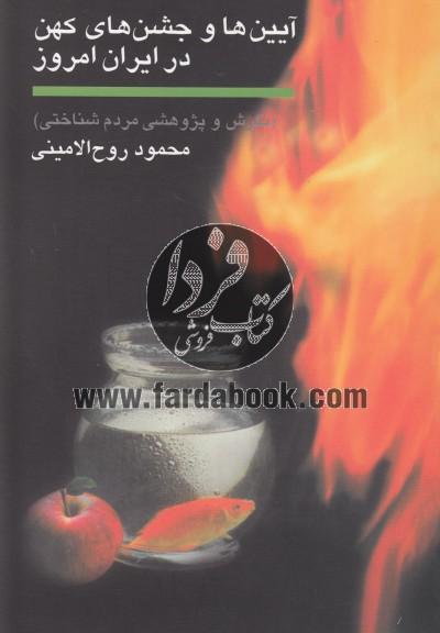 آیینها و جشنهای کهن در ایران امروز