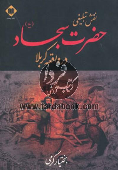 نقش تبلیغی حضرت سجاد (ع) در واقعه کربلا