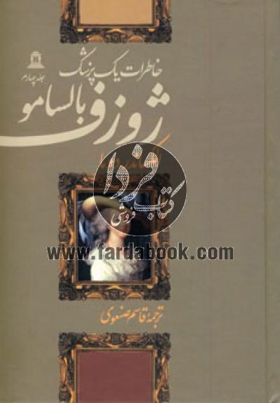 ژوزف بالسامو (خاطرات یک پزشک)،(4جلدی)