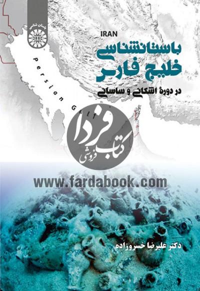 باستان شناسی خلیج فارس در دوره اشکانی و ساسانی 2046