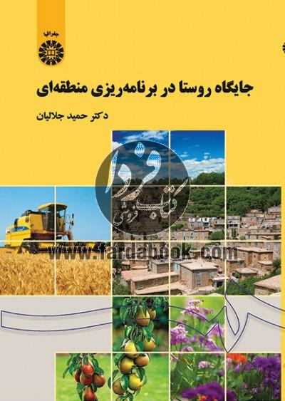 جایگاه روستا در برنامه ریزی منطقه ای 2054