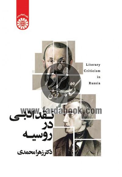 نقد ادبی در روسیه 2058