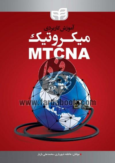 آموزش كاربردی ميكروتيک MTCNA