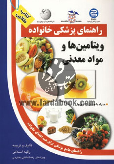 راهنمای پزشکی خانواده (ویتامین ها و مواد معدنی)