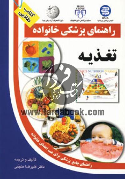 راهنمای پزشکی خانواده (تغذیه)