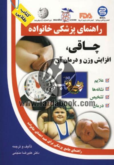 راهنمای پزشکی خانواده (چاقی،افزایش وزن و درمان آن)