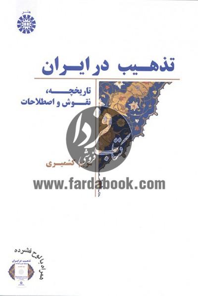 تذهیب در ایران ( تاریخچه ، نقوش و اصطلاحات ) 2062