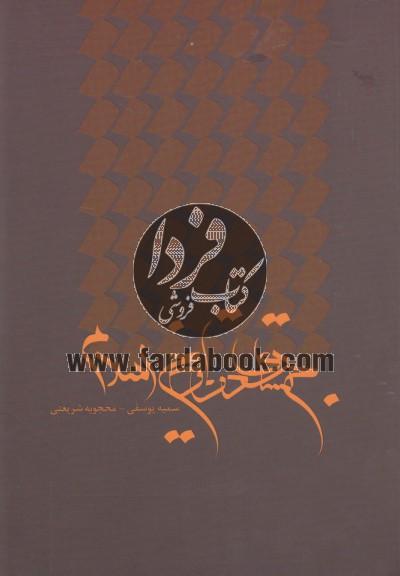 جستاری در تاریخ اسلام