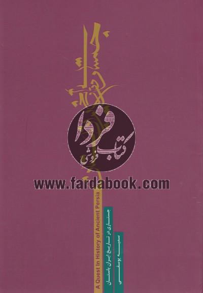 جستاری در تاریخ ایران باستان