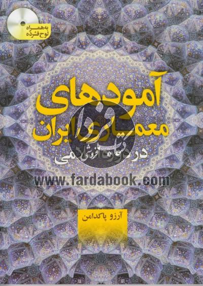 آمودهای معماری ایران در دوره اسلامی