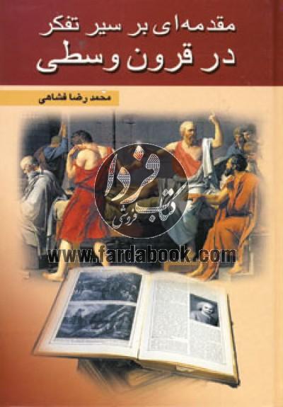 مقدمه ای بر سیر تفکر در قرون وسطی