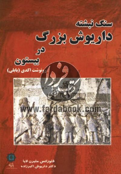 سنگ نبشته داریوش بزرگ در بیستون (رونوشت اکدی (بابلی))