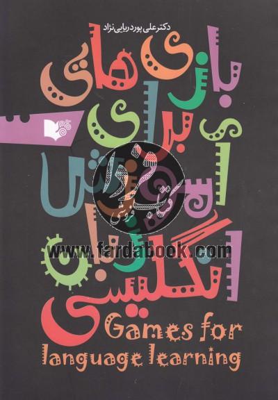 بازیهایی برای آموزش زبان انگلیسی