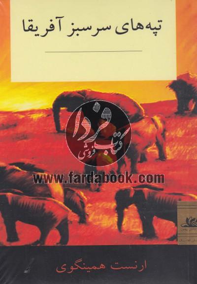 تپههای سرسبز آفریقا