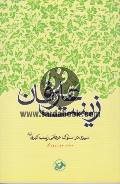 زینت عارفان(سیری در سلوک عرفانی زینب کبری)