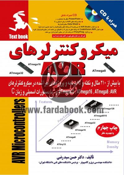 ميكروكنترلرهای AVR