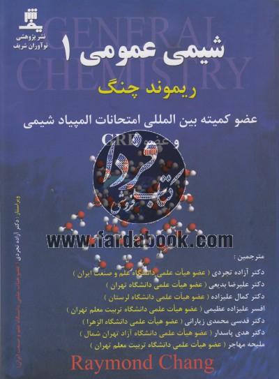 شیمی عمومی (1)