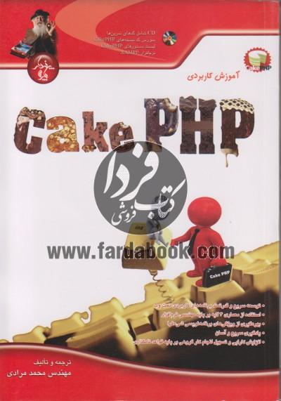 آموزش کاربردی CakePHP
