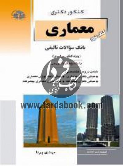 بانک سوالات تالیفی معماری دکتری کتاب دوم
