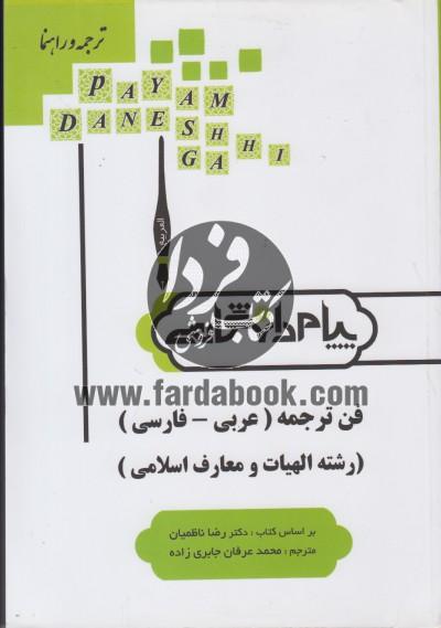 ترجمه و راهنما فن ترجمه عربی-فارسی (رشته الهیات و معارف اسلامی)