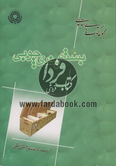 بسته بندی چوبی
