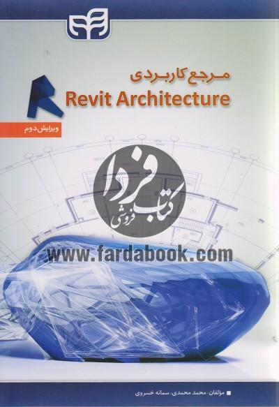 مرجع کاربری Revit Architecture