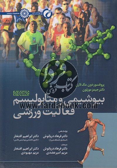بیو شیمی و متابولیسم فعالیت ورزشی
