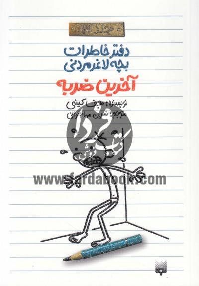 دفتر خاطرات بچه لاغرمردنی(3)