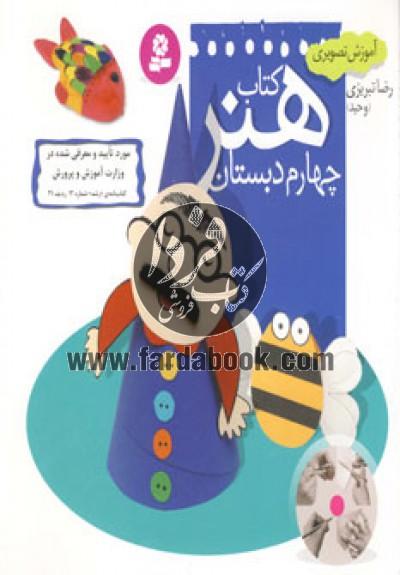 آموزش تصویری کتاب هنر چهارم دبستان