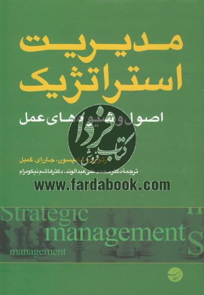 مدیریت استراتژیک(اصولوشیوههایعمل)