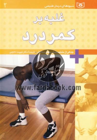 شیوههای درمانی طبیعی ج02- غلبه بر کمر درد