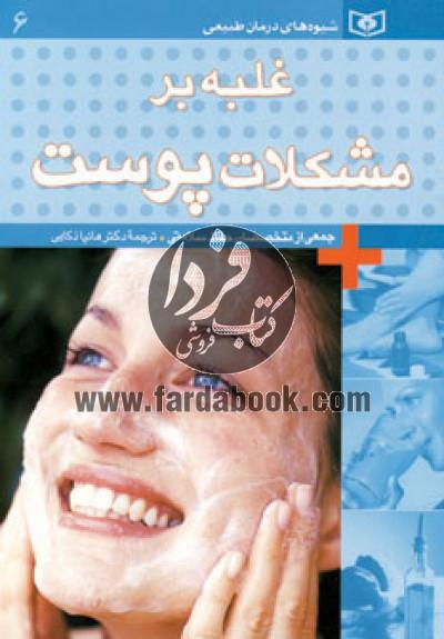 شیوههای درمانی طبیعی ج06- غلبه بر مشکلات پوست