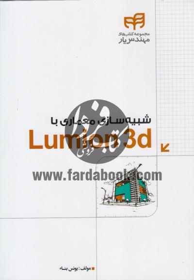 شبیه سازی معماری با Lumion 3d