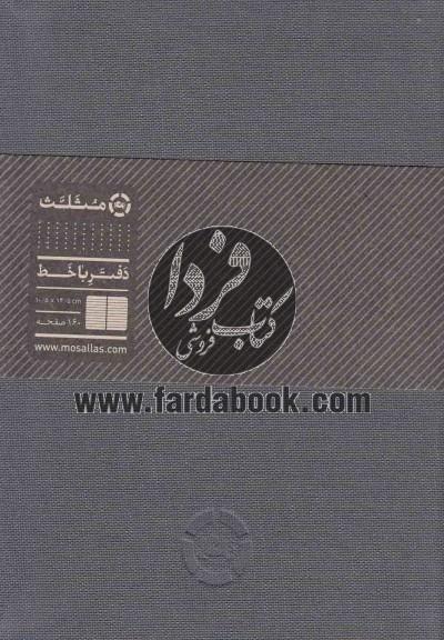دفتر جلد پارچهای خطدار(جیبی)
