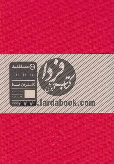 دفتر جلد پارچهای(جیبی)