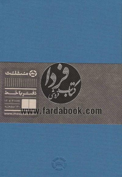دفتر جلد پارچهای خطدار(رقعی)