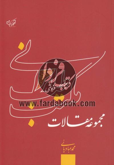 مجموعه مقالات مکتب طب ایرانی(عبادیانی)