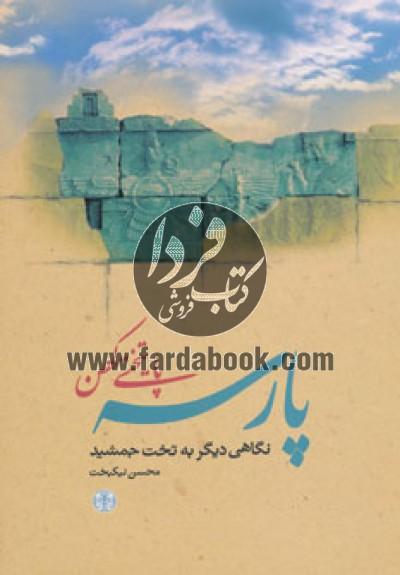 پارسه پایتختی کهن